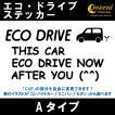 エコ ドライブ ECO DRIVE ステッカー Aタイプ 通常色 全17色 車 燃費 安全 運転 シール デカール