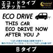 エコ ドライブ ECO DRIVE ステッカー Bタイプ 通常色 全17色 車 燃費 安全 運転 シール デカール