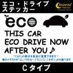エコ ドライブ ECO DRIVE ステッカー Cタイプ 全25色 車 燃費 安全 運転 シール デカール