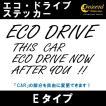エコ ドライブ ECO DRIVE ステッカー Eタイプ 全25色 車 燃費 安全 運転 シール デカール