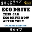 エコ ドライブ ECO DRIVE ステッカー Hタイプ 通常色 全17色 車 燃費 安全 運転 シール デカール