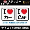 車 I Love アイ ラブ ステッカー 【Aタイプ】通常色 全17色 50mm×50mm カー シール かっこいい カッティングシート