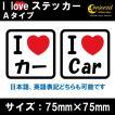 車 I Love アイ ラブ ステッカー 【Aタイプ】通常色 全17色 75mm×75mm カー シール かっこいい カッティングシート