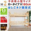 2段ベッド 木製ベッド 蜜ろう仕上げ キッズに優しいコンパクトな二段ベッド エコ仕様 国産 日本製  GOK OKB