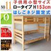 2段ベッド ひのき無垢材 超コンパクト 高さ153cm 健康ベッド  二段ベッド 日本製 蜜蝋 桐すのこ OK OKB 2002-00468item-11