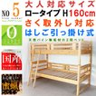 二段ベッド 2段ベッド  通常サイズの高さ160cmロータイプ 柵取り外し可能 日本製 自然塗料で 健康家具 国産  OK OKB