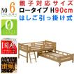 親子ベッド  日本製 自然塗料 子供に優しい木製ベッド おやこベッド 健康家具 国産 エコ仕様 GOK