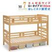 2段ベッド ひのき無垢材 超ロータイプ 高さ150cm 健康ベッド  二段ベッド 日本製 蜜蝋塗装 桐すのこ GOK