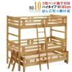 親子ベッド 3段ベッド 三段ベッド  日本製 蜜蝋ワックス 自然塗料で子供に優しい木製ベッド  健康家具 国産 GOK