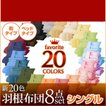 羽根布団 品番/040203000 ベッド/和タイプ・シングルサイズオールシーズンで使える20色羽根布団8点セット 送料無料