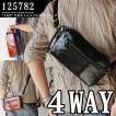 4WAY バッグ セカンドバッグ さらに特典付き ボディーバッグ ショルダーバッグ ウエストバッグ 日本製 25782