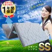高反発マットレス エア3Dサポート...