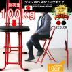 LP-800 ジャンボベストワークチェア 耐荷重量100kg 座面は無段階で高さ調整可能 薄さ10cm 折りたためるチェア イス いす 椅子 送料無料