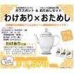 わけありxおためし アリエルポットセット(お花の咲く工芸茶3個付き) 黄山毛峰・祁門紅茶 茶こし付 2セット買ったら送料無料