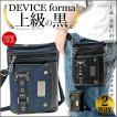 シザーケース シザーバッグ メンズ DEVICE フォルマ 2way ショルダーバッグ ウエストバッグ デバイス 帆布 かばん