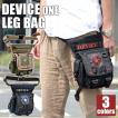 レッグポーチ レッグバッグ アウトドア ミリタリー ナイロン ツーリング かばん DEVICE デバイス
