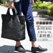 ビジネスからプライベートまで使えるバッグ