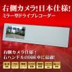 最新モデル!ドライブレコーダー ミラー型 DMDR-17 車載カメラ バックカメラ バックモニター[DreamMaker]