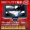 煽り運転に効果抜群! ドライブレコーダー 360° 「DMDR-19」 360度 前後 SDカード&ステッカー付 車載カメラ 一体型 安い 本体 [DreamMaker]