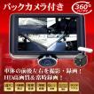煽り運転に効果抜群! バックカメラ付き ドライブレコーダー 360° 「DMDR-19」 360度 SDカード&ステッカー付 前後 一体型 安い [DreamMaker]