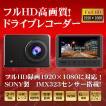 ドライブレコーダー DMDR-24 フルHD高画質 SDカード32GB付 2.45インチIPS液晶 スーパーナイトビジョン搭載 一体型 駐車監視 Gセンサー WDR[DreamMaker]