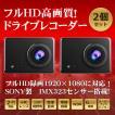 ドライブレコーダー DMDR-24 2個セット 前後2カメラ フルHD高画質 2.45インチIPS液晶 スーパーナイトビジョン搭載 一体型 駐車監視 Gセンサー WDR[DreamMaker]