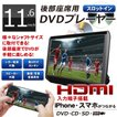 9インチ液晶 ポータブルDVDプレーヤー 車載キット付「動画あり」[DreamMaker] DV090AAA 車載モニター ヘッドレストモニター DVD内蔵 車載DVD HDMI