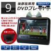 9インチ液晶 ポータブルDVDプレーヤー 車載キット付&モニターセット[DreamMaker] DV090BT 車載モニター ヘッドレストモニター DVD内蔵 車載DVD HDMI