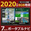 カーナビ ポータブルナビ 7インチ 「PN714B」 2019年ゼンリン地図 8GB地図 24Vにも対応 [DreamMaker]