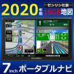 カーナビ ポータブルナビ 7インチ 「PN714B」 2019年ゼンリン地図 プレミアム16GB地図データ [DreamMaker]