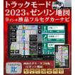 トラックモード搭載 2017年最新ゼンリン地図 9インチ液晶 ポータブルナビ ポータブルカーナビゲーション PN906A フルセグチューナー 24v[DreamMaker]