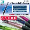(休止中: 3/25再開予定) 名入れ ボールペン 彫刻名入れ ジェットストリーム 3色ボールペン(黒・赤・青) 三菱鉛筆 専門店