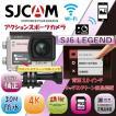 値引きセール SJCAM SJ6 Legend アクションカメラ ウェアラブルカメラ HD動画対応 1400万画素 低照度撮影 日本語説明書付属 SJCAM国内正規品
