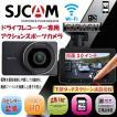 値引きセール SJCAM SJDASH ドライブレコーダー Gセンサー搭載 HD録画対応 日本語説明書付属 SJCAM国内正規品