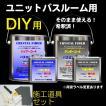 浴室修復塗料 バスロン ユニットバスルーム用と施工道具セット 塗布剤 選べる10色