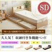 ベッド セミダブルベッド 高密度アドバンスポケットコイルマットレス セット 収納付き コンセント付き 照明付き ベッド下収納 SD セミダブル