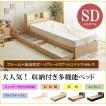 ベッド セミダブルベッド 超高密度ハイグレードポケットコイルマットレス セット 収納付き コンセント付き 照明付き ベッド下収納 SD セミダブル
