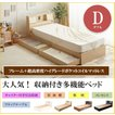 ベッド ダブルベッド 超高密度ハイグレードポケットコイルマットレス セット 収納付き コンセント付き 照明付き ベッド下収納 D ダブル