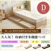 ベッド ダブルベッド オリジナルポケットコイルマットレス セット 収納付き コンセント付き 照明付き ベッド下収納 D ダブル