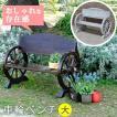 ベンチ 車輪ベンチ 1100 ガーデンベンチ 天然木 WB-1100
