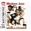 ベスト・モダン・ジャズ Moderm Jazz 3枚組 42曲入 (C...