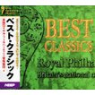 ベスト・クラシック / BEST CLASSICS 全81曲(CD6枚組...