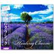 癒しのクラシック Healing Classic (CD6枚組) 6CD-310