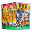 西部劇 パーフェクトコレクション Vol.1 全5巻 DVD50...