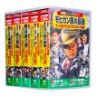 西部劇 パーフェクトコレクション Vol.4 全5巻 DVD50...