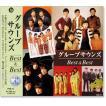 グループサウンズ ベスト&ベスト (CD)