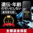 育毛剤 ポリピュアEX / 男性 女性 男性用 女性用 発毛...