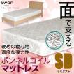 マットレス セミダブル ボンネルコイル ボンネルコイルマットレス ベッド用 セミダブルマット セミダブルサイズ 寝具