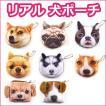 リアル犬ポーチ /  かわいいイヌの顔型 アニマルフェイス 小銭入れ財布 キーケース コインケース