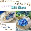 【200g】<青色系>シーグラス 「 ヒルズシーグラス 」5mm~10mm<br><br>